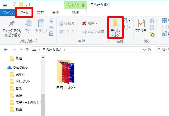 Windows 10 Spring Creators Updateで「新規フォルダー」を作成するショートカットキー