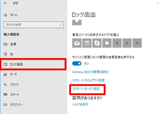 Windows 10 Spring Creators Updateでスクリーンセーバーを設定するには