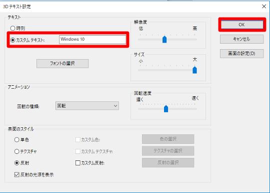 Windows 10 Spring Creators Updateでスクリーンセーバーに任意文字を設定するには