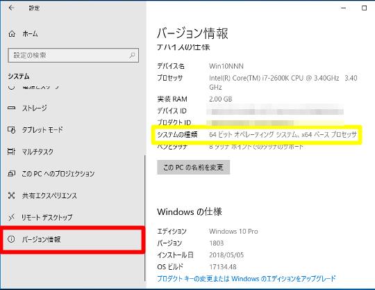 Windows 10 Spring Creators Updateのシステムビット数(32bit版か64bit版か)を確認する方法