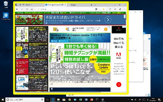 Windows 10 Spring Creators Updateで複数起動しているプログラムを切り替える方法