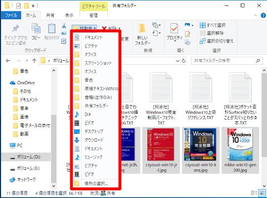 Windows 10 Spring Creators Updateでリボンでファイルやフォルダーを移動するには(ドラッグアンドドロップ以外のコピー操作)