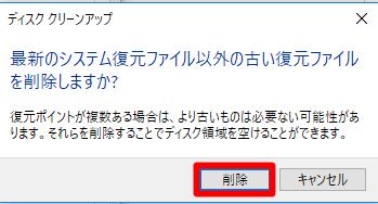 #Windows 10 Spring Creators Updateの「古い復元ポイント」を削除してディスクの空き容量を確保するには