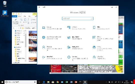 Windows 10 のデスクトップに表示されているウィンドウをすべて最小化する方法