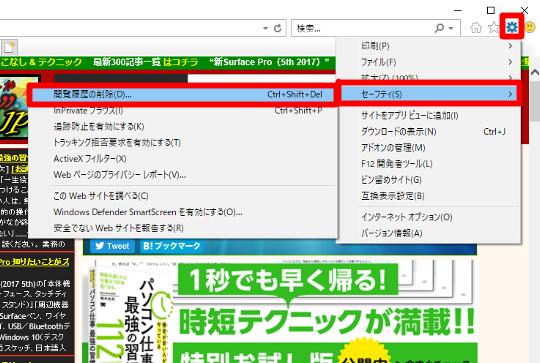 Windows 10 Spring Creators UpdateでIEのジャンプリストで表示される「よくアクセスするサイト」を削除する方法