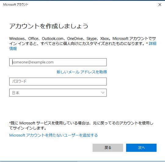 Windows 10 で新しいユーザーアカウントを作成するには