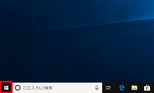 Windows 10 の「終了方法」