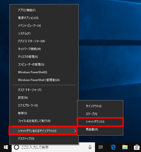 Windows 10 Spring Creators Updateの「終了方法」