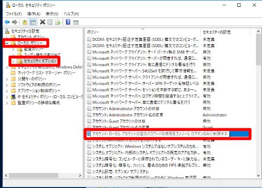 #Windows 10 でユーザーアカウントのパスワードなしでネットワーク機能にアクセスするには(グループポリシー)