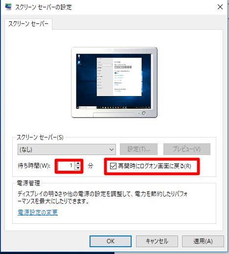 Windows 10 Spring Creators Updateで一定時間経過したら、デスクトップを自動的にロックさせるには