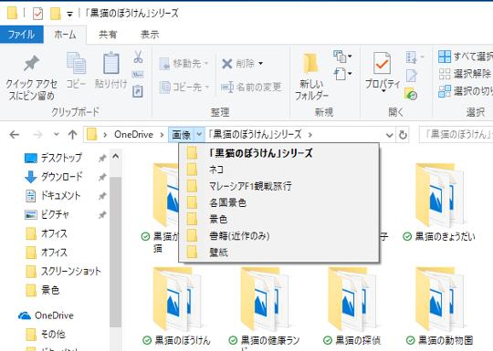 Windows 10 のエクスプローラーで簡単にフォルダー間を移動する方法