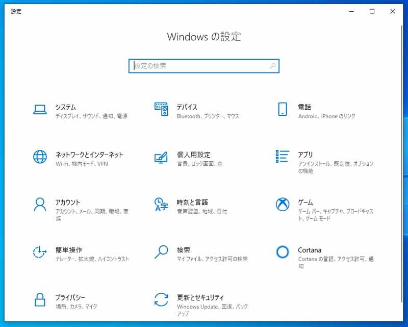 Windows 10 バージョン1903 ビルド18362