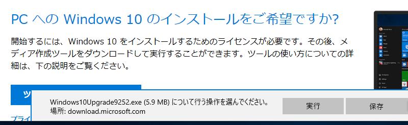 1903強制アップデート手順 最新版 Windows 10