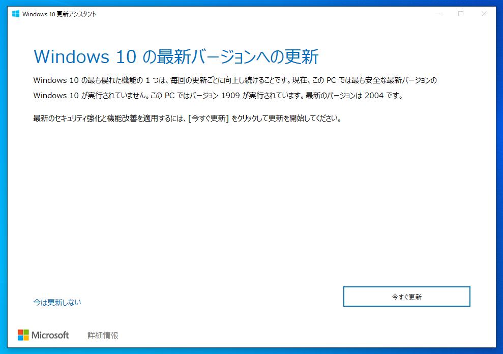 2004強制アップデート手順 最新版 Windows 10