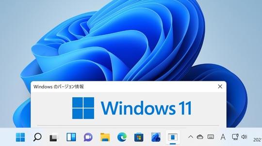 Windows 11情報「Win11jp(https://win11.jp/)」