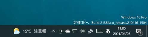 The New Windows ~新しいWindowsに搭載される機能を紹介
