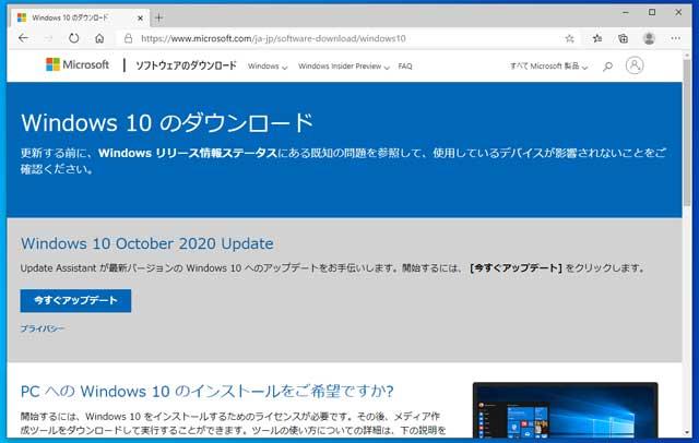 20H2強制アップデート手順 最新版 Windows 10