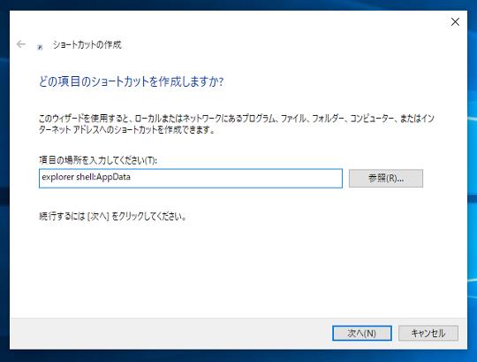 コマンドで「アプリ設定保存フォルダー(C:\Users\[ユーザー名>]AppData\Roaming)」を起動する