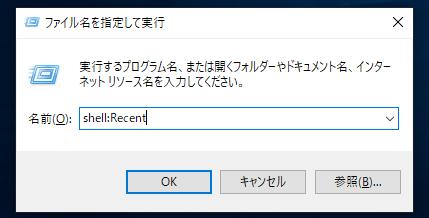 コマンドで「Windowsの最近使った項目」を起動する