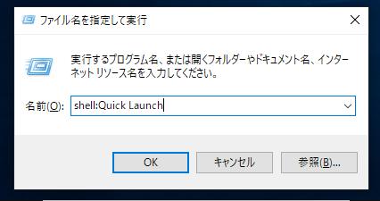 コマンドで「クイック起動(Quick Launch)」を起動する