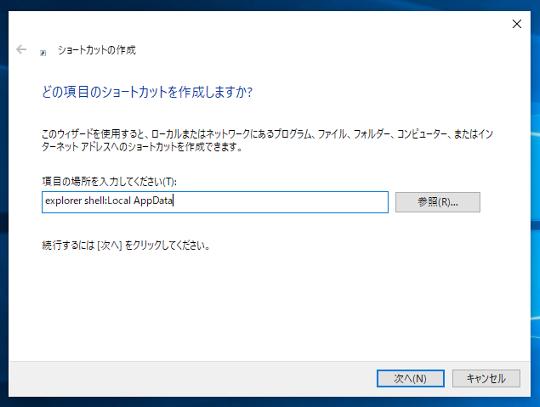 コマンドで「アプリ設定保存フォルダー(C:\Users\[ユーザー名]\AppData\Local)」を起動する