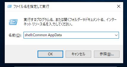 コマンドで「アプリ設定保存フォルダー(C:\ProgramData)」を起動する