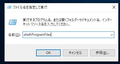 コマンドで「プログラムファイル格納場所(C:\Program Files)」を起動する