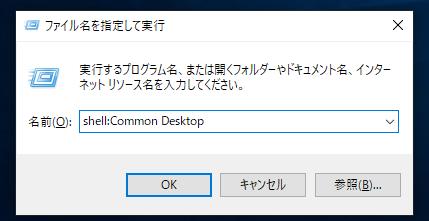 コマンドで「デスクトップ(全ユーザー共用側)」を起動する