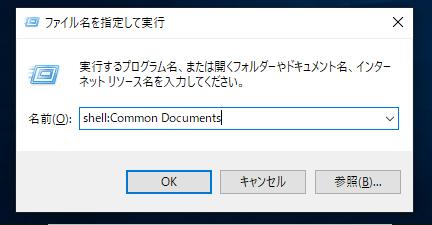 コマンドで「ドキュメント(全ユーザー共用側)」を起動する