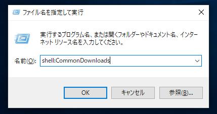 コマンドで「ダウンロード(全ユーザー共用側)」を起動する