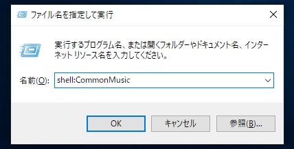 コマンドで「ミュージック(全ユーザー共用側)」を起動する