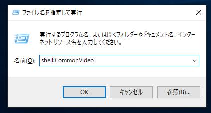 コマンドで「ビデオ(全ユーザー共用側)」を起動する