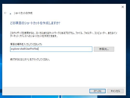 コマンドで「Windowsが管理する各ユーザーのフォルダー」を起動する