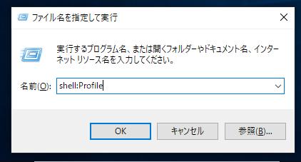 コマンドで「ユーザーの主要情報格納フォルダー(C:\Users\<ユーザー名>)」を起動する