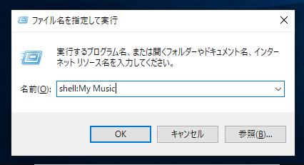 コマンドで「ミュージック(ユーザー側)」を表示する