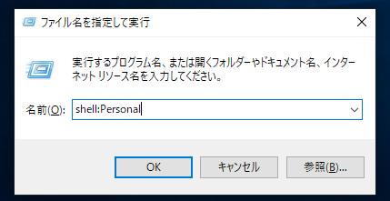 コマンドで「ドキュメント(ユーザー側)」を表示する