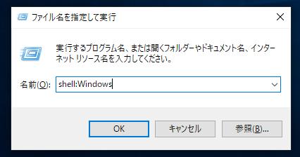 コマンドで「Windows本体フォルダー」を起動する