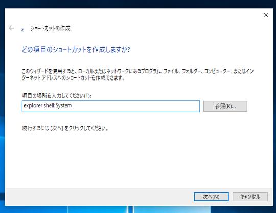 コマンドで「WindowsのSystemフォルダー」を起動する