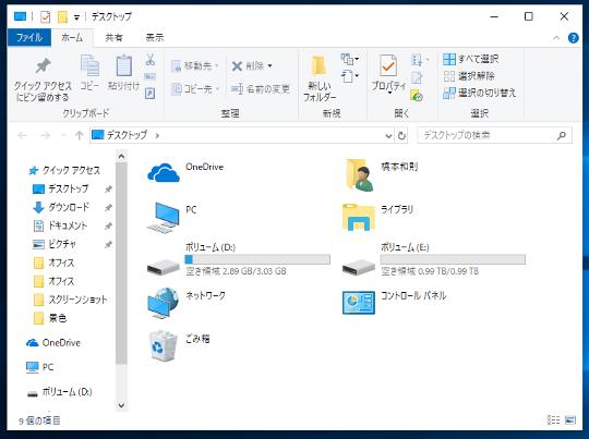 コマンドで「デスクトップ(ユーザー側)」を表示する