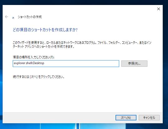 コマンドで「デスクトップ(ユーザー側)」を起動する