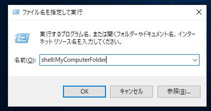 コマンドで「PC(コンピューター)フォルダー」を起動する
