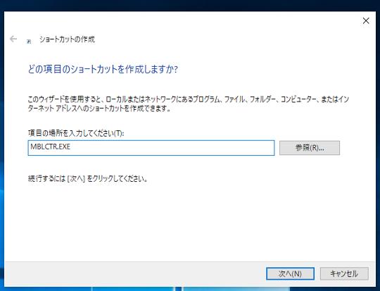 コマンドで「Windowsモビリティセンター(バッテリー搭載機のみ)」を起動する