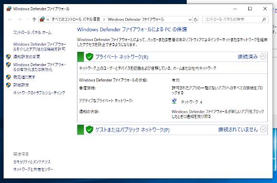 コマンドで「Windows Defender ファイアウォール」を起動する