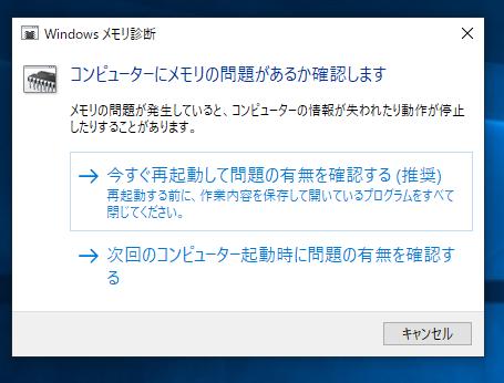 コマンドで「Windowsメモリ診断」を起動する