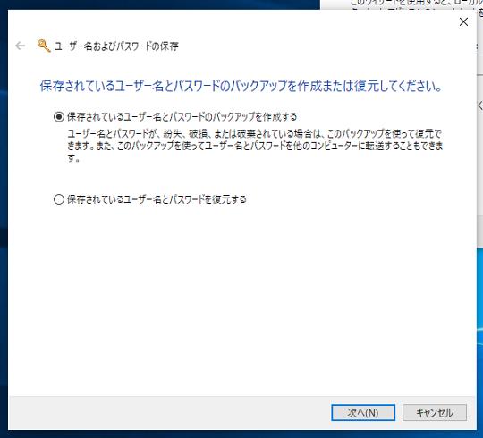 コマンドで「ユーザー名およびパスワードの保存」を起動する