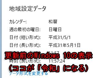 新元号対応「令和」に対応前の「平成31年5月1日」