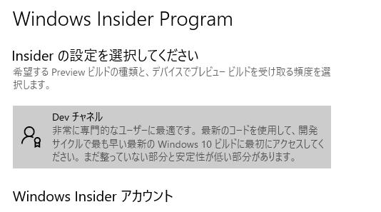 Windows 10 Devチャネル Build 20161