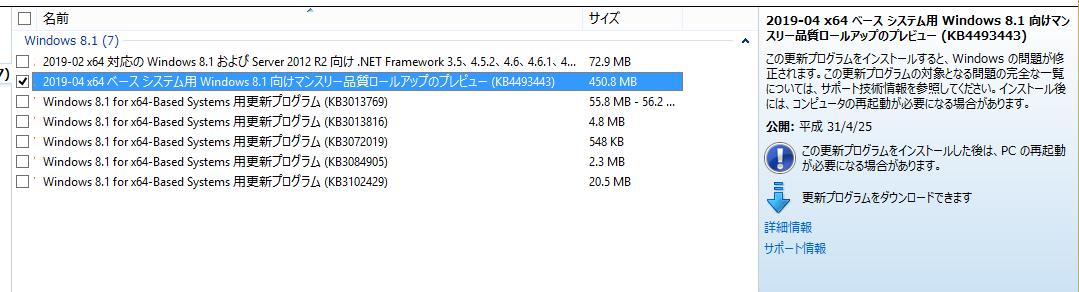 新元号対応「令和」に対応Windows 8.1