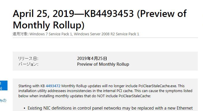 新元号対応「令和」に対応Windows 7
