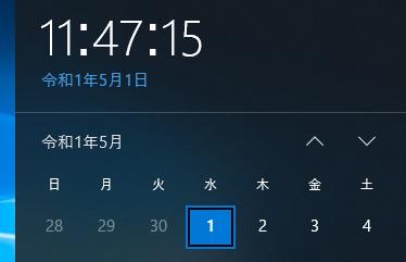 令和パッチ適用Windows 10 スタンドアロンインストーラー 更新プログラム適用